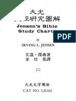 大光圣经研经图解 Jenson
