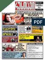 """გაზეთი """"რუსთავი"""", 6-13 აგვისტო"""