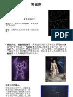 天蝎座 (1).pptx
