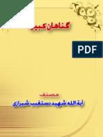 Gunahaan e Kabeera.pdf