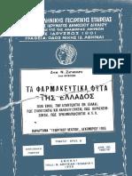 Ta-Farmakeutika-Futa-Tis-Ellados.pdf