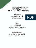 سلسلة شرح الرسائل للإمام محمد بن عبد الوهاب