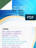 七彩的虹 (1).pptx