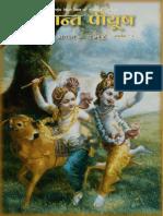 Vedanta Piyush - Aug 2018