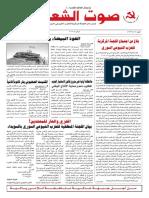 جريدة صوت الشعب العدد 417
