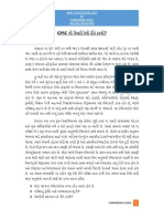GPSC GUIDANCE BY CHARANSINH GOHIL DY.Collector.pdf
