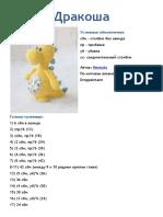 drakosha-dolls pattern