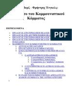 Manifesto-gr.pdf