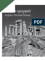 Aegina Eternal Beauty