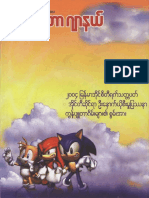 MM Computer Journal 120 2004February