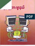 MM Computer Journal 124 2004June
