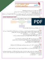 تمارين محلولة في انتقال الطاقة الكهربائية.pdf