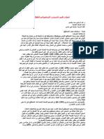 Mutism.pdf