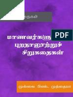 மாணவர்களுக்கு புறநானூற்றுச் சிறுகதைகள் –முல்லை முத்தையா-manavarkaluku_purananutru_kadhaigalA4