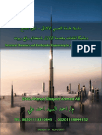 Design Philosophy Volume 9 - Structural Dynamics and Earthquake Engineering in Autodesk Robot