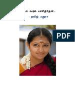 காதல் வரம் யாசித்தேன் kathal-varam-yaasithen