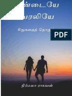 சண்டையே வரலியே –நிர்மலா ராகவன்-sandaye-varaliye.
