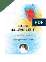 காதலா கடமையா-kadhala Kadamaiya
