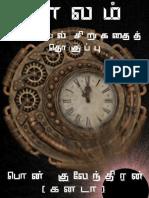 காலம் –பொன் குலேந்திரன்-kaalam