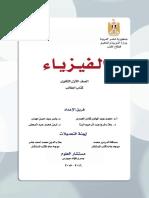 PHYSICS_1sec_sb_wb.pdf