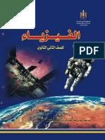 PHYSICS_2sec.pdf