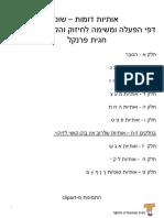 Ivrit Hebrew