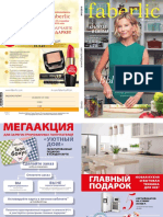 Каталог Фаберлик 13 2018