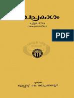 Bhava_Prakasham.pdf