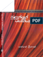 Budunge Rasthiyaduwa by K.K. Srinath
