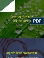 এটাই বাস্তবতা ।.pdf