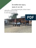 केंद्रीय पाथामिक शाळा राजुरा बु