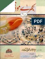 BikhrayMoti-Volumes1To8-ByShaykhMuhammadYunusPalanpuri.pdf