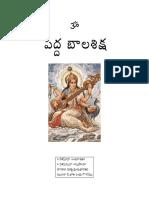 Pedda Bala Sikshaw 2.pdf