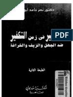 التفكير في زمن التكفير - نصر حامد أبو زيد