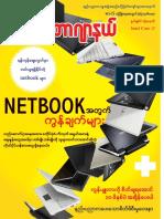 MM Computer Journal 189 2009 November