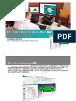 02 TCVis基础_入门介绍.pdf