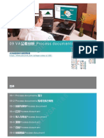 09 VA公差分析_Process documents