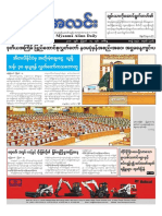 Myanma Alinn Daily_ 14 Aug 2018 Newpapers.pdf