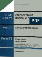СНиП II-76-78