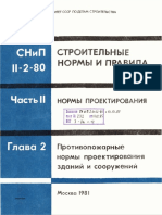 СНиП II-2-80