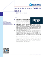 申万宏源 申万主动量化之欧奈尔canslim选股模型:基本面与技术面的共振 180807 (1)
