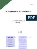 北大纵横 - 新太科技战略咨询组织结构设计
