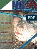 KluenterMINGmagazine DUE 2014
