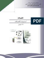 كتاب اساسيات الإتصالات.pdf