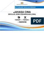 DSK Bahasa Cina SJKC Thn 4.pdf