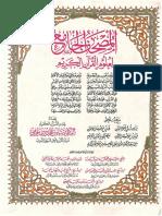 MUSHAF JAMI  1-350-150.pdf