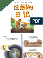绘本(蚯蚓的日记).ppt
