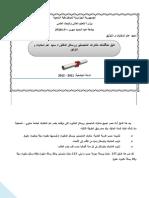 دليل-المناقشات-بقسم-علم-المكتبات.pdf