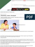 | പരീക്ഷയ്ക്കു പഠിക്കാം സ്മാര്ട്ടായി | Mangalam.pdf