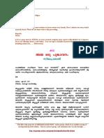 01-POONGAVANAM.pdf